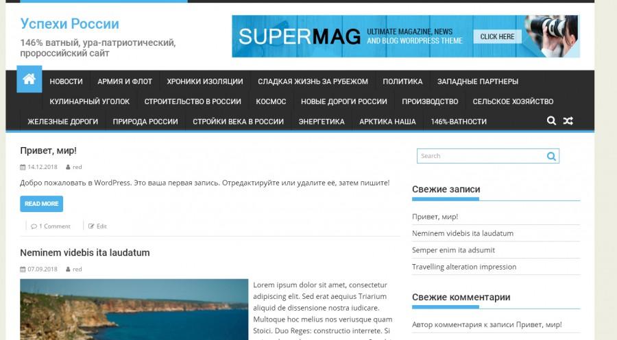 """О чем будет писать новый сайт """"Успехи России""""?"""
