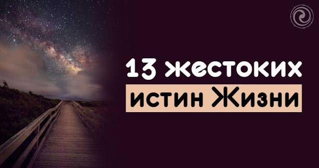 13 жестоких истин Жизни