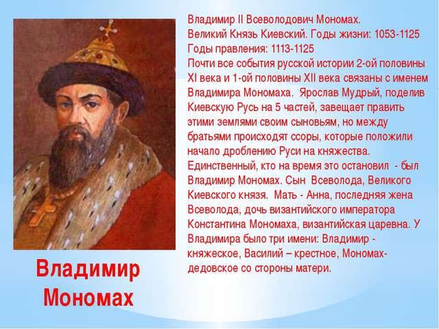 поучение владимира мономаха, 1117 владимир мономах - первый известный нам мирской писатель древней руси владимир