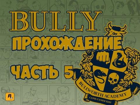Прохождение Bully Scholarship Edition Часть 5: Скромная помощь