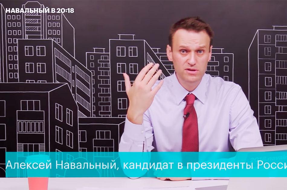 Является ли Навальный преступником?