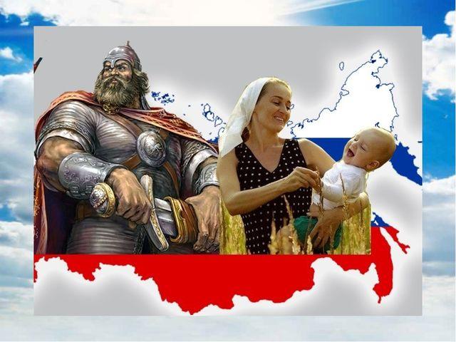 Что не дает великой русской …