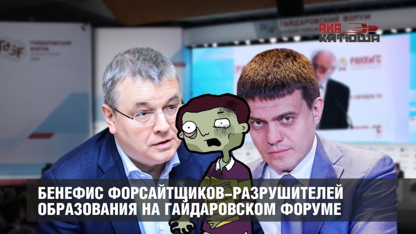 Бенефис форсайтщиков-разрушителей образования на Гайдаровском форуме