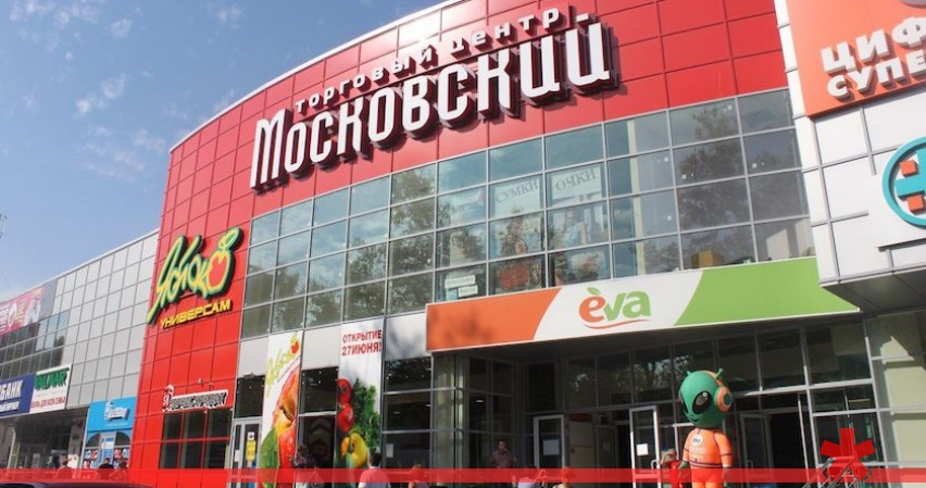 ТЦ «Московский» в Севастополе закрывать не будут