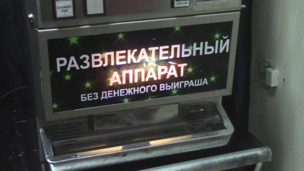 В Саранске силовики ликвидировали игровой клуб