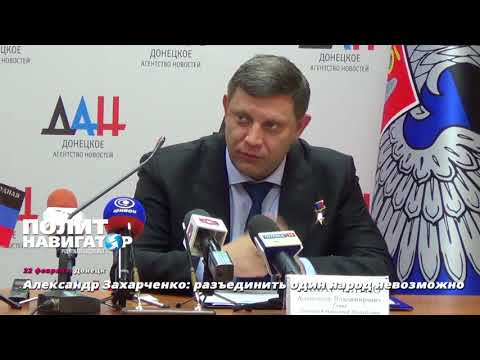 Линия разграничения не смогла разъединить народ Донбасса — Захарченко