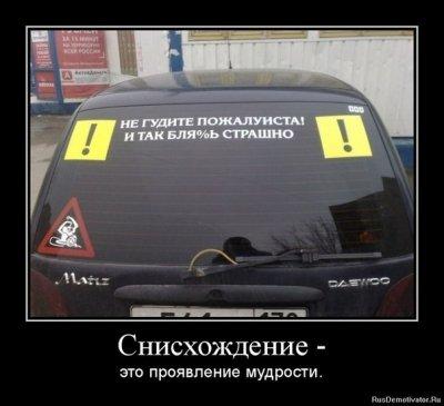 Слегка нервный инструктор по вождению
