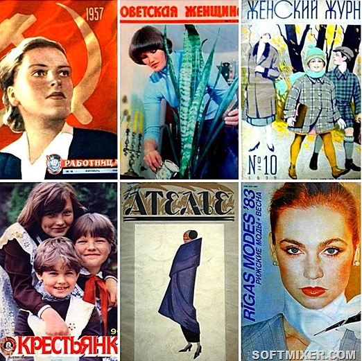 Советские журналы для женщин