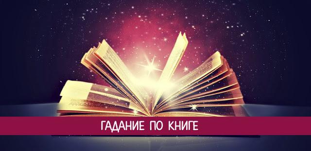 Гадание по книге
