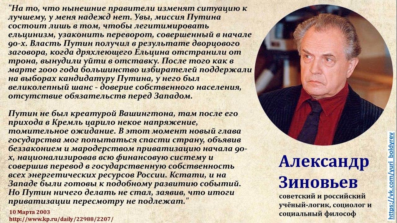 Александр ЗИНОВЬЕВ: СОВЕТСКАЯ ГОСУДАРСТВЕННОСТЬ БЫЛА ВЕРШИНОЙ ЭВОЛЮЦИИ РУССКОЙ ИДЕИ.