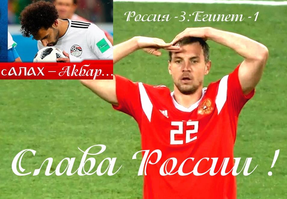cАлах Акбар...Слава России!