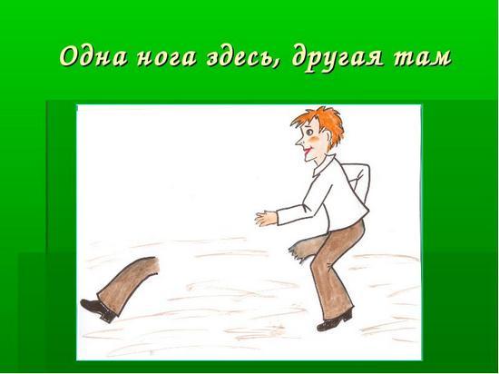 лет нога не ступала значение и происхождениефразеологизма Павел, Богдан, Анатолий