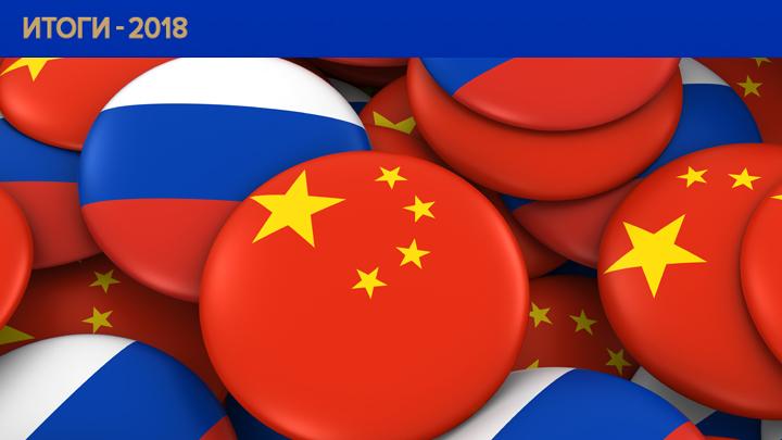 Стал ли Китай союзником России?