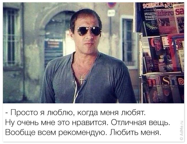 Челентано на линии)
