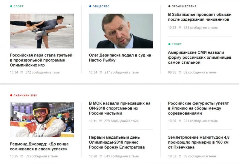 Грязные российские спортсмены