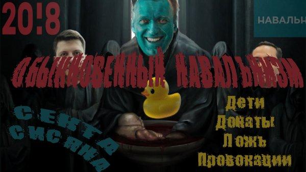 Обыкновенный Навальнизм: кло…