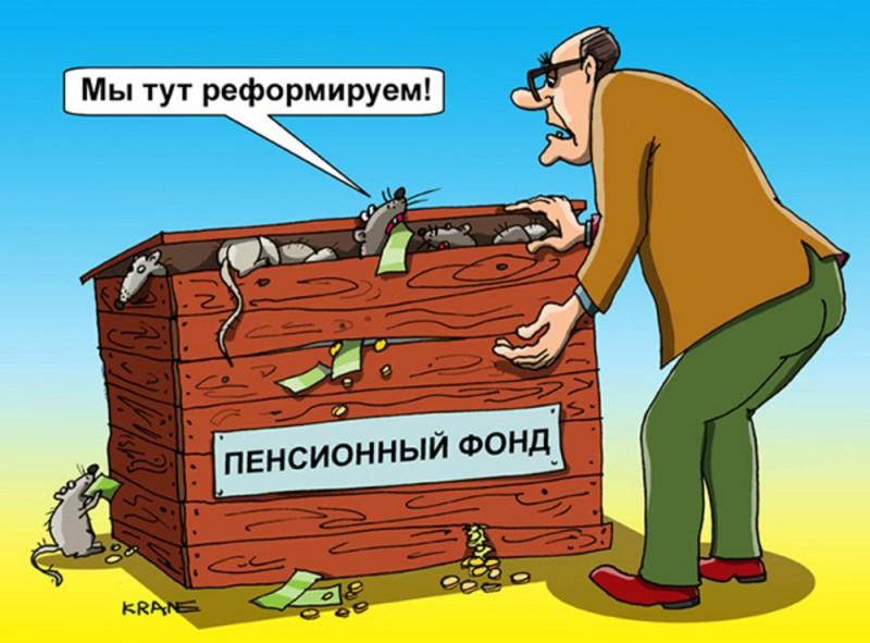 """Уже всем ясно, что """"пенсионная реформа"""" медведевского кабмина - это большая афера."""