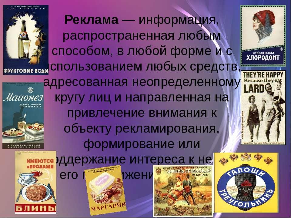 Наружная реклама как визуальный текст сравнительный анализ  Город и реклама реферат