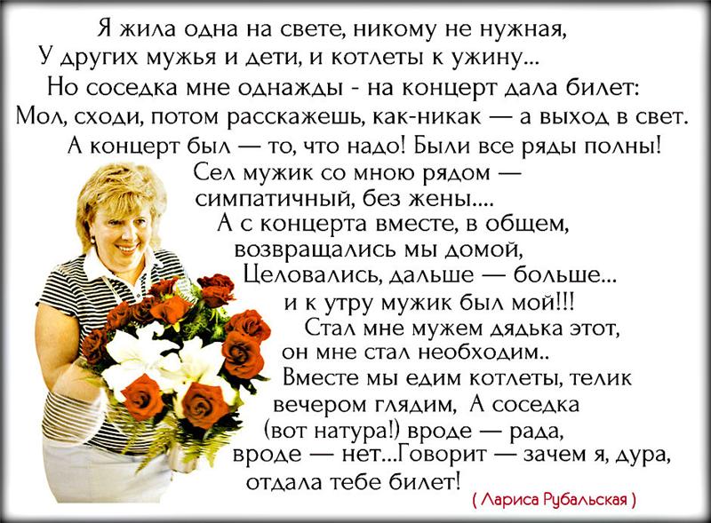 Поздравление с днем рождения подруге от ларисы рубальской