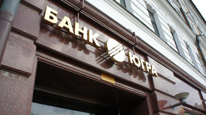 """Финансовое положение """"Югры"""" до ввода временной администрации было устойчивым"""