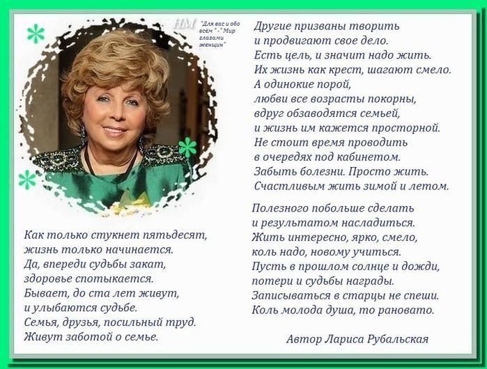 первую лариса рубальская о старости с юмором Россия