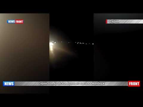 Как встречают сирийскую армию жители Манбиджа