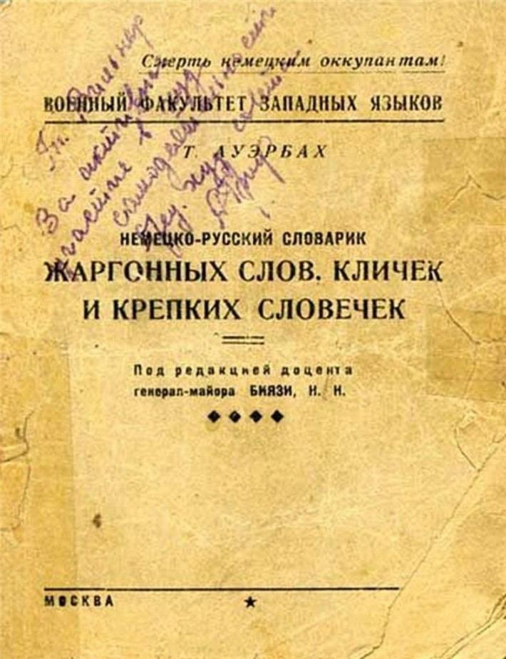 �������-������� ������� ������� ��������, 1940-�.