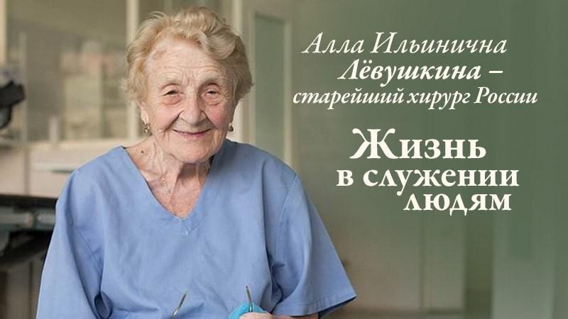 Работающий хирург, которому 87 лет