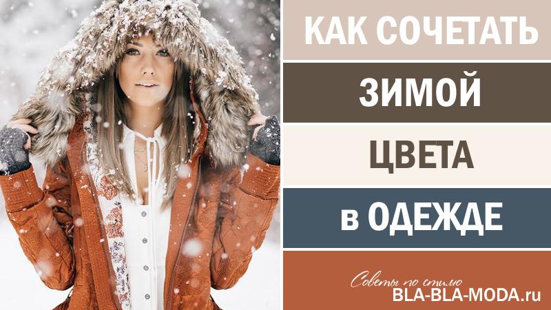 9 примеров, как сочетать зимние цвета в одежде
