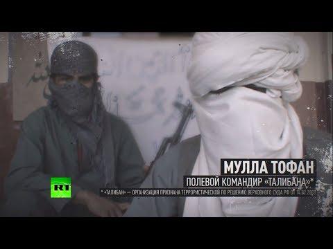 Руководство «Талибана» не желает вести переговоры с США: командир движения в интервью RT