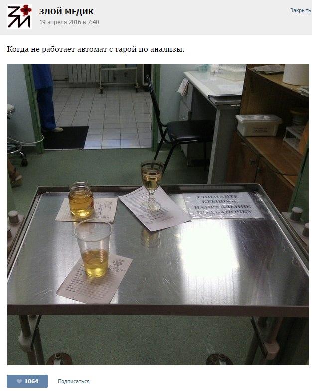 Курьезные случаи из врачебно…