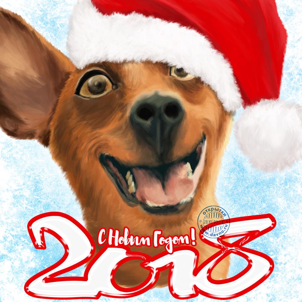 Картинки по запросу открытка сновым 2018 годом