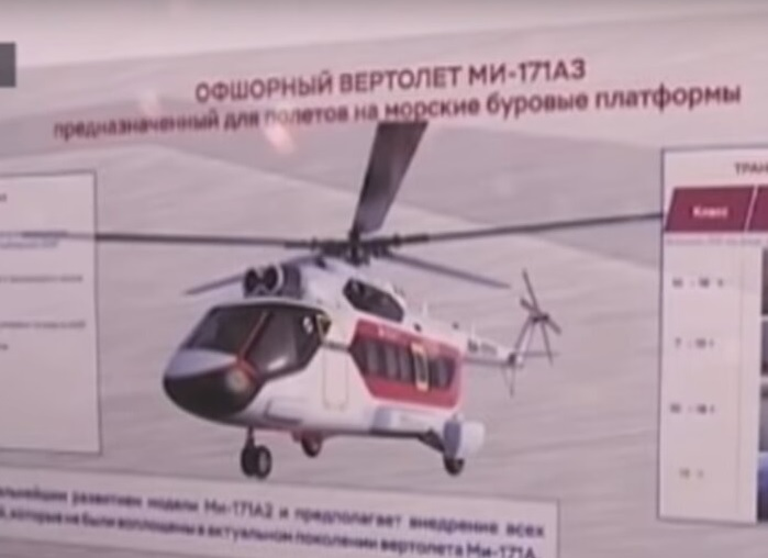 Вертолет Ми-171А3