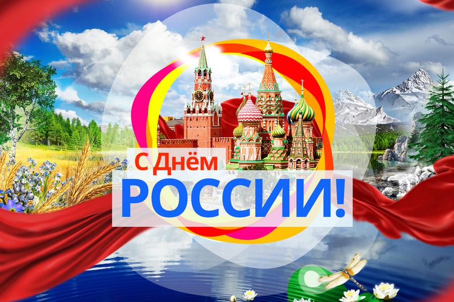 День России – 12 июня 2016