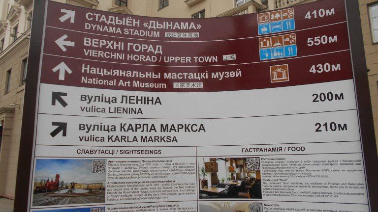 Московская журналистка показала, как в Белоруссии вытесняют русский язык