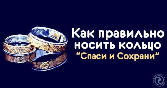 """Как правильно носить кольцо """"Спаси и Сохрани""""..."""