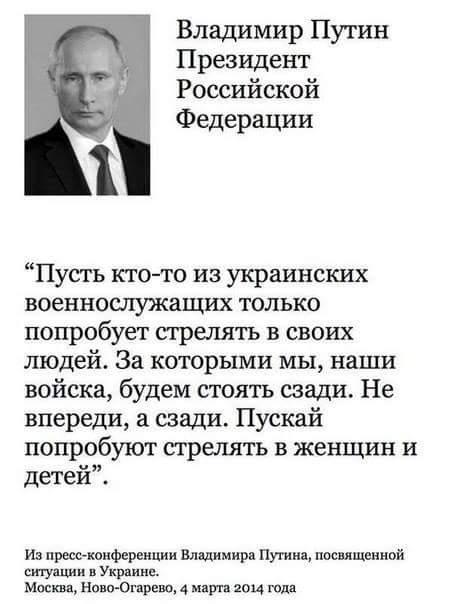"""Для тех кто еще мучается вопросом """"Путин слил или не слил?"""""""