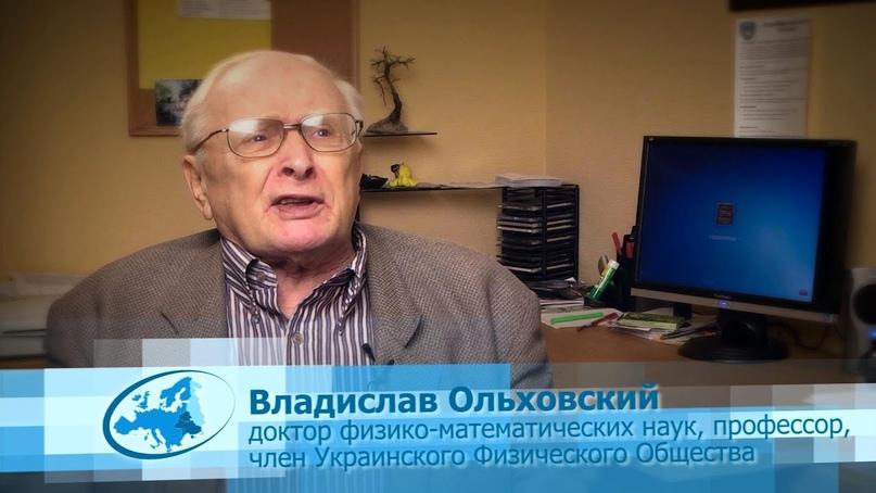«Вся Вселенная создана под человека» Интервью с физиком-ядерщиком Владиславом Ольховским