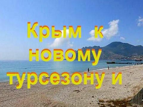 Крым  к новому турсезону и