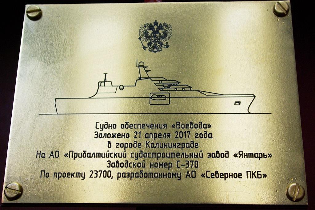 "На заводе ""Янтарь"" заложено судно обеспечения ""Воевода"" проекта 23700"