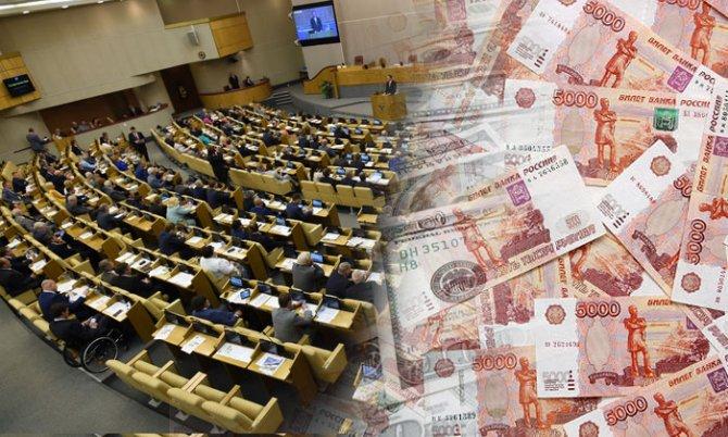 Борьба с коррупцией говорите?: Госдума отклонила законопроект о конфискации имущества у родственников коррупционеров