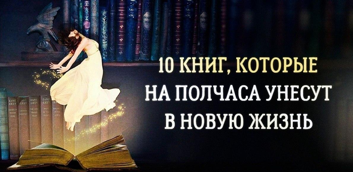 10 книг, которые на полчаса унесут в новую жизнь!