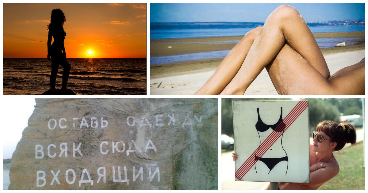 Голые и свободные - Крымский рай для нудистов (15 фото)