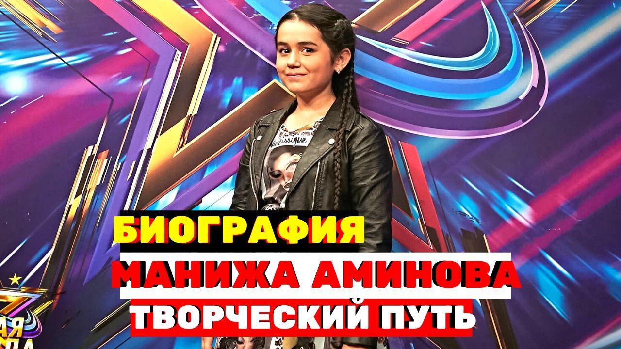 Кто такая Манижа Аминова и к…