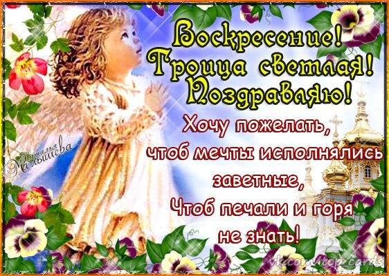 Поздравление с троицей в открытках