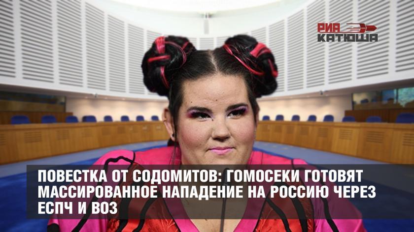 Повестка от содомитов: гомосеки готовят массированное нападение на Россию через ЕСПЧ и ВОЗ