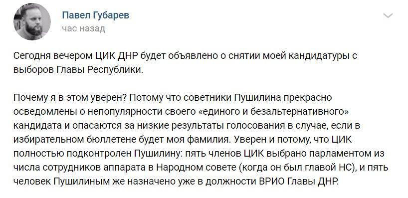 Про выборы в ДНР