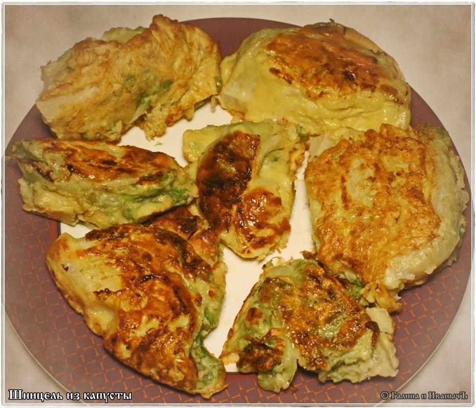 Шницель капустный рецепт с фото пошагово
