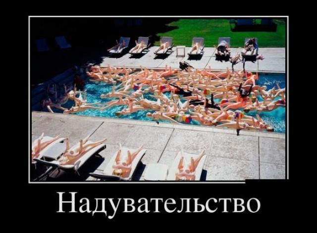Демотиваторы (24.06.16)