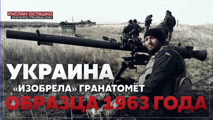 Украина «изобрела» гранатомёт образца 1963 года